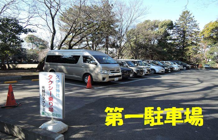 久伊豆神社|第一駐車場
