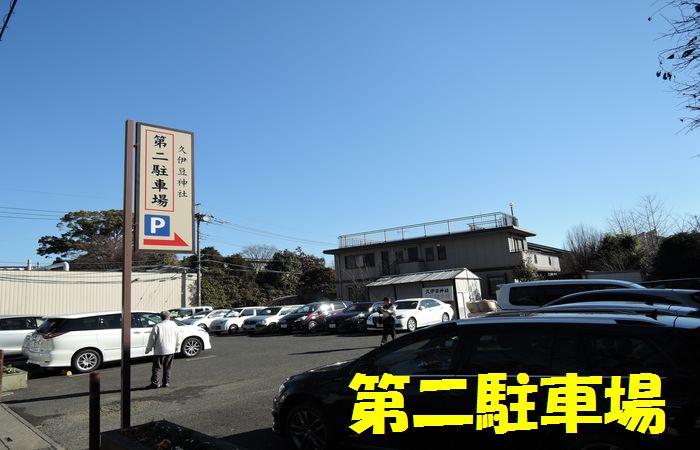 久伊豆神社|第二駐車場