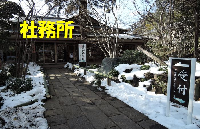 岩槻久伊豆神社の社務所