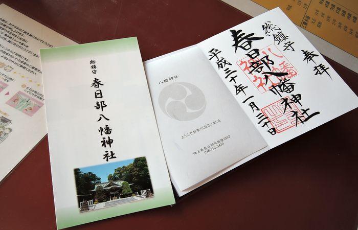 御朱印(春日部八幡神社)