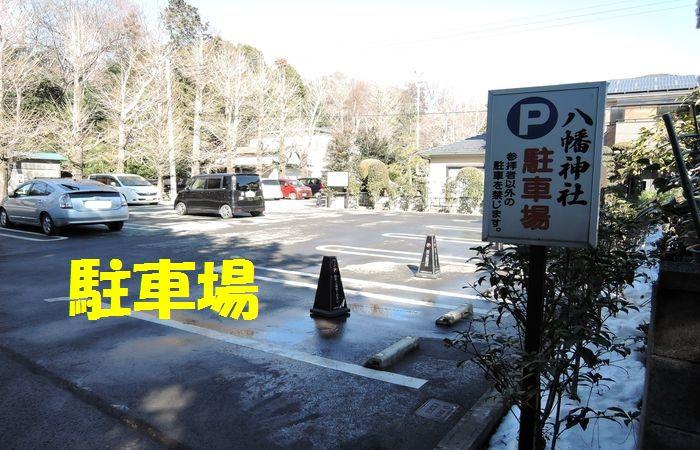 春日部八幡神社の駐車場