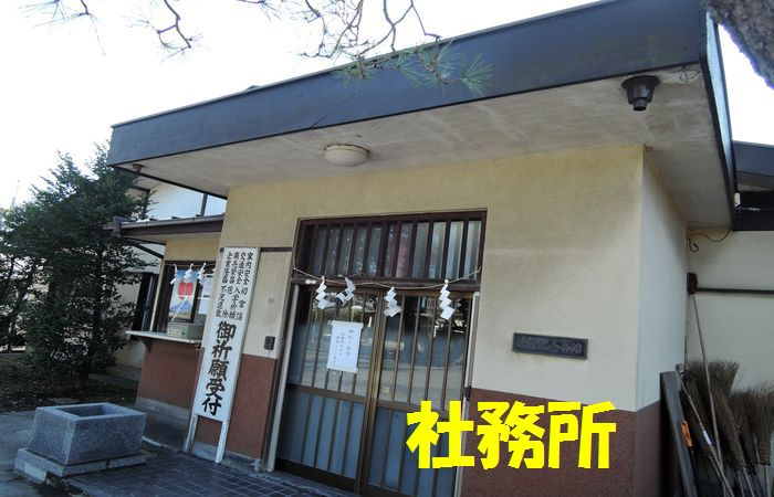 幸宮神社の社務所