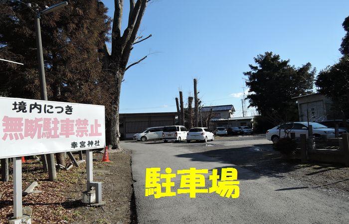 幸宮神社の駐車場