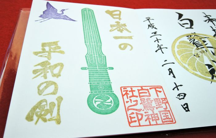 白鷺神社の御朱印(一面)