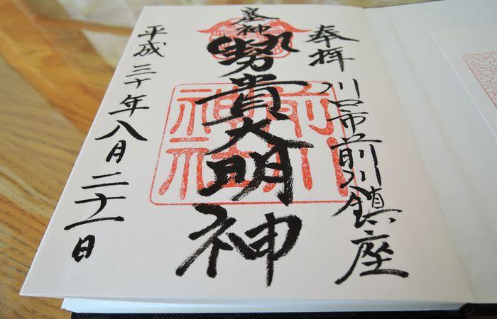 御朱印(前川神社社印)
