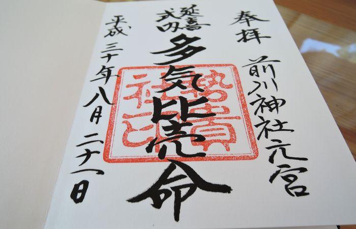 御朱印(勢貴社印)