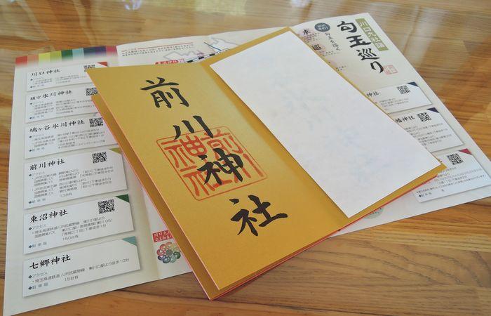 川口九社詣 勾玉巡りの御朱印(前川神社)