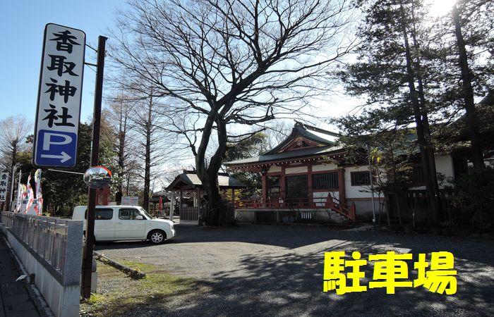越谷香取神社社の駐車場