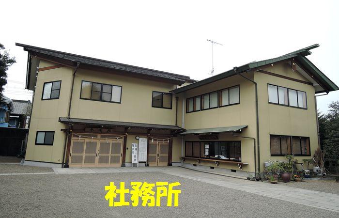 健田須賀神社の社務所