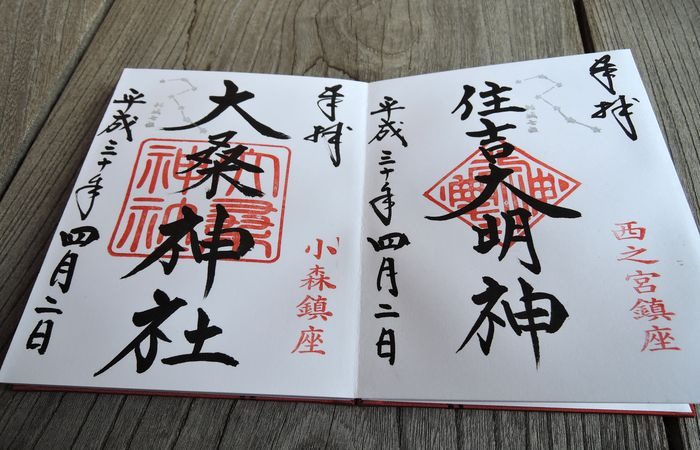 御朱印(大桑神社・住吉大明神)