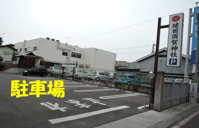 健田須賀神社の駐車場