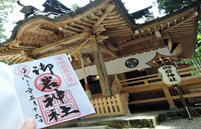 御岩神社(御朱印)