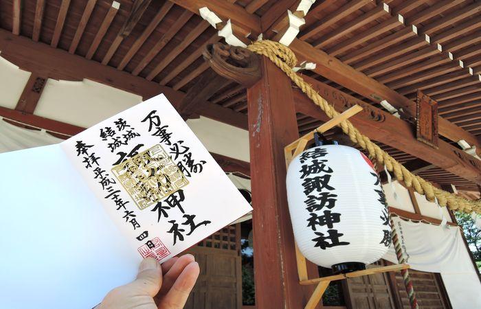 御朱印と拝殿(結城諏訪神社)