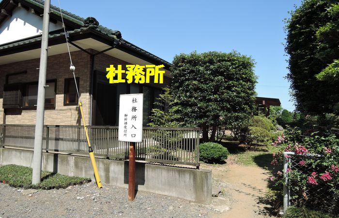 社務所(入口)
