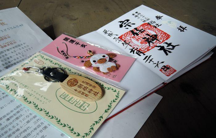 """宗任神社の御朱印とキーホルダー"""""""