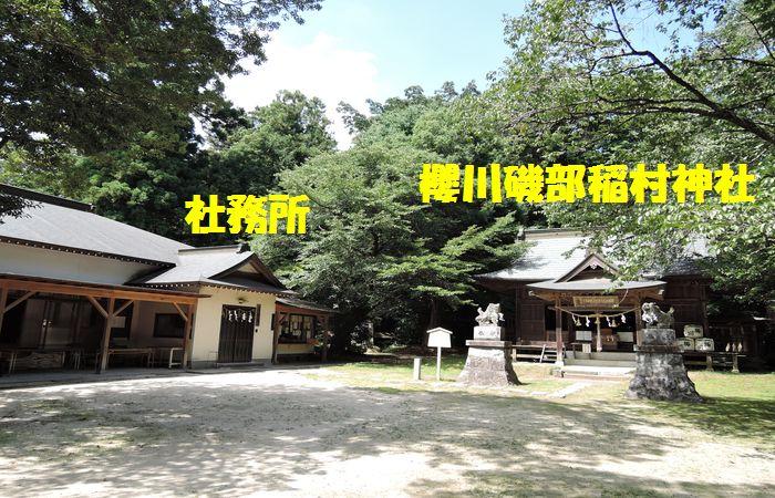 櫻川磯部稲村神社