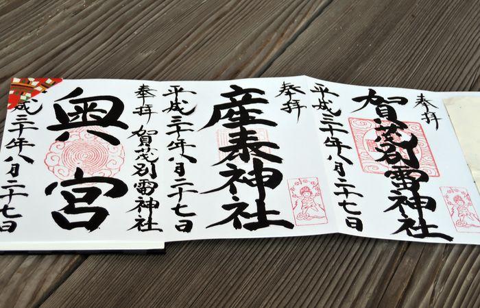 御朱印(賀茂別雷神社・産泰神社・奥宮
