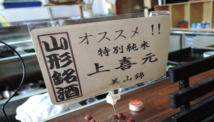 純米酒ポップ