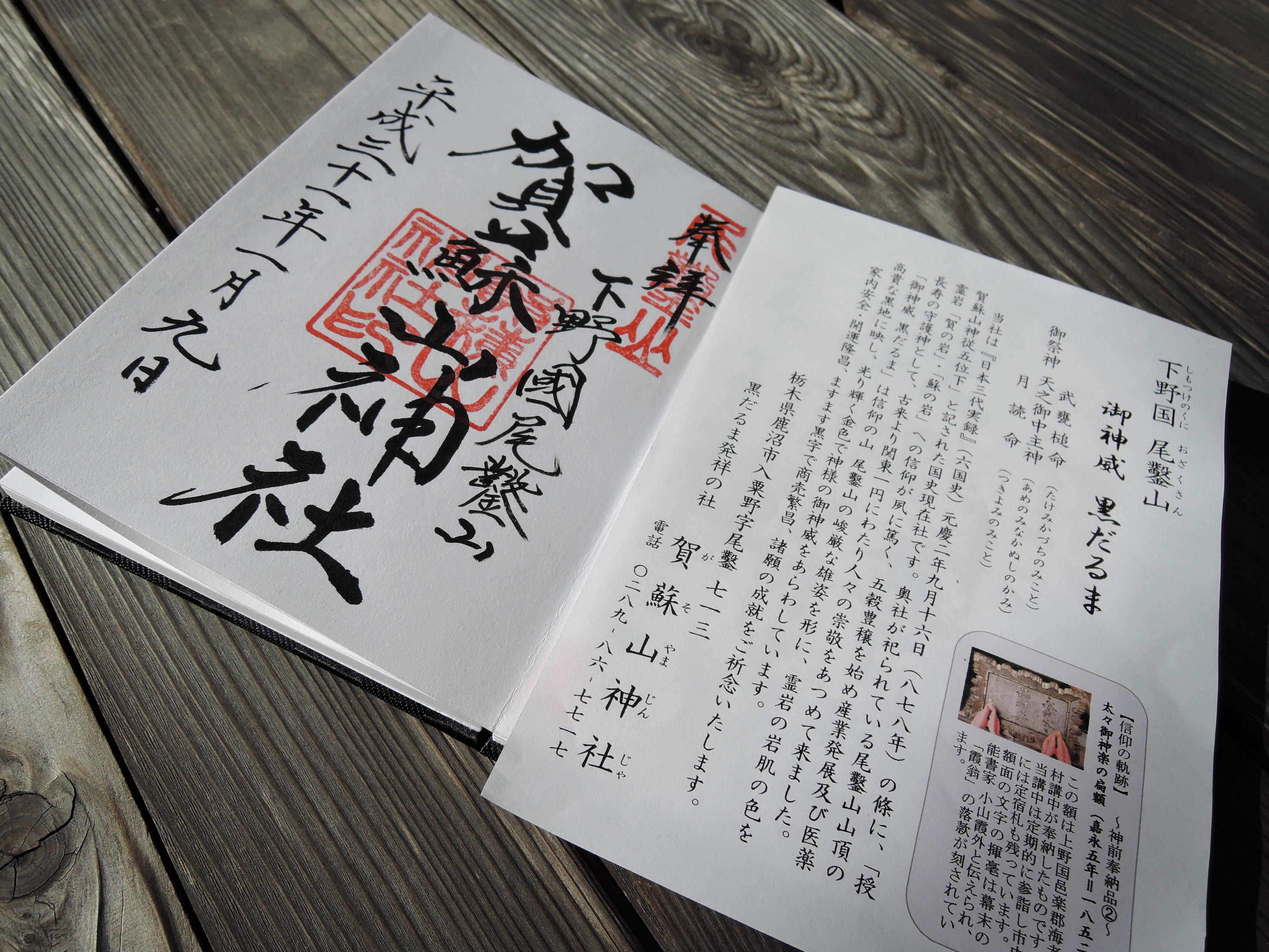 御朱印(賀蘇山神社)