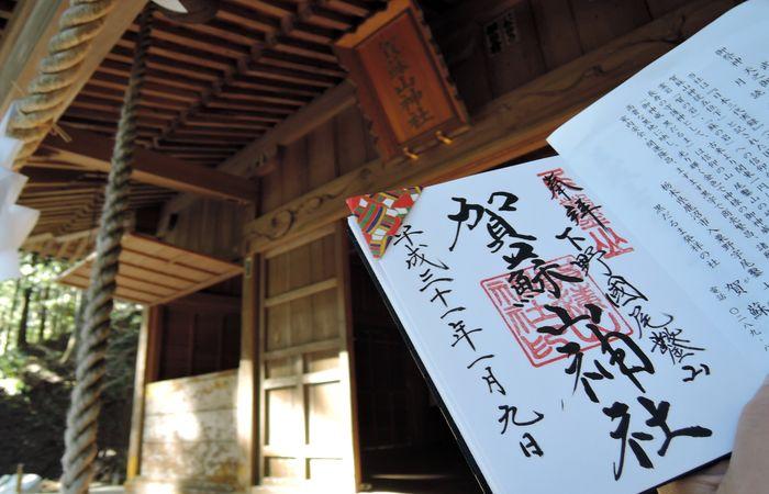 御朱印と本殿(賀蘇山神社)