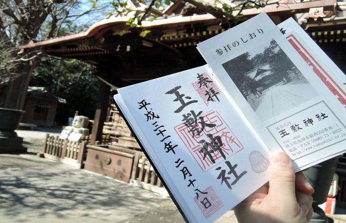御朱印と社殿(玉敷神社)