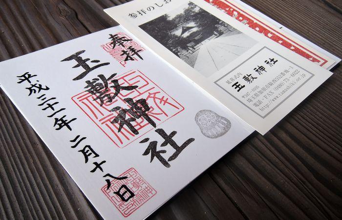 御朱印(玉敷神社)