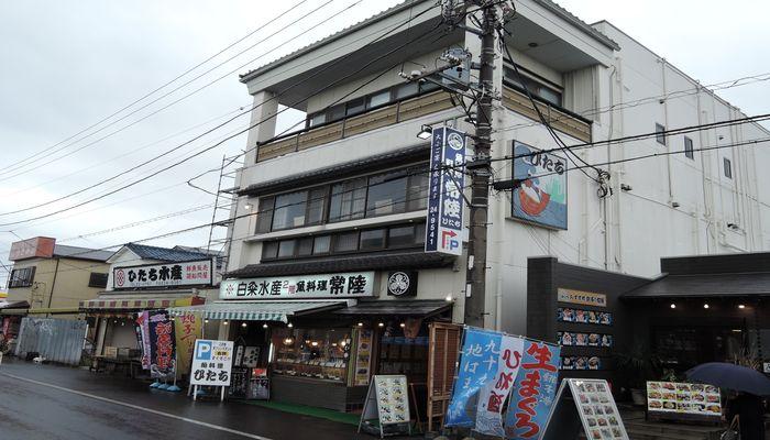 銚子 魚河岸料理店 常陸(ひたち)