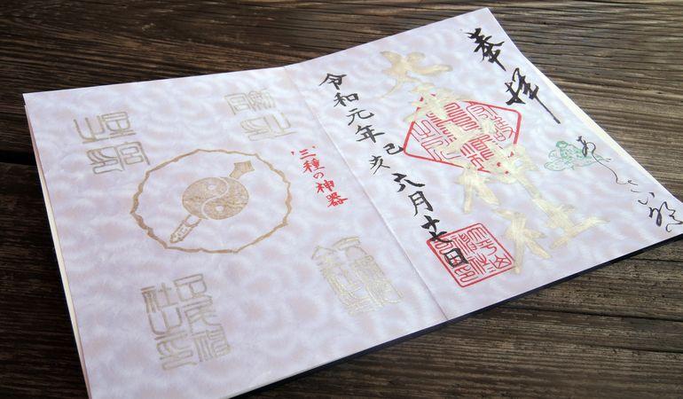 大平山神社で御朱印(あじさいまつり限定)