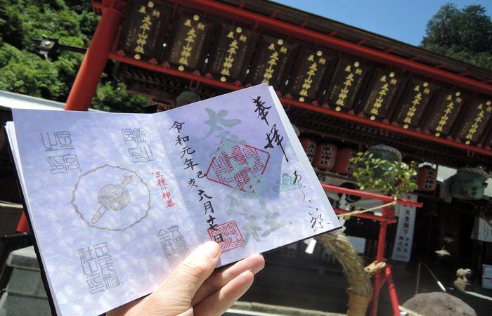 御朱印と社殿(大平山神社)