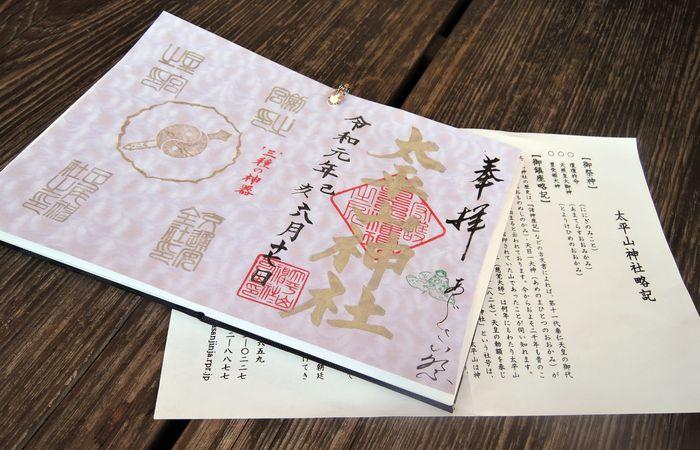 あじさいまつり限定の御朱印(大平山神社)