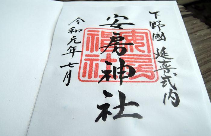 安房神社の御朱印|栃木県小山市