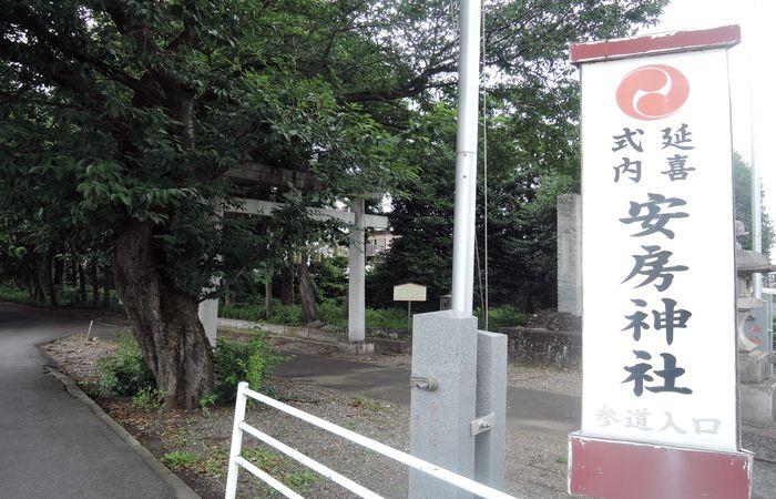 安房神社(社号標)