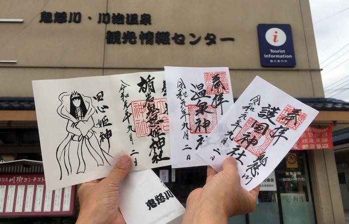 御朱印|鬼怒川温泉神社・護国神社・楯岩鬼怒姫神社