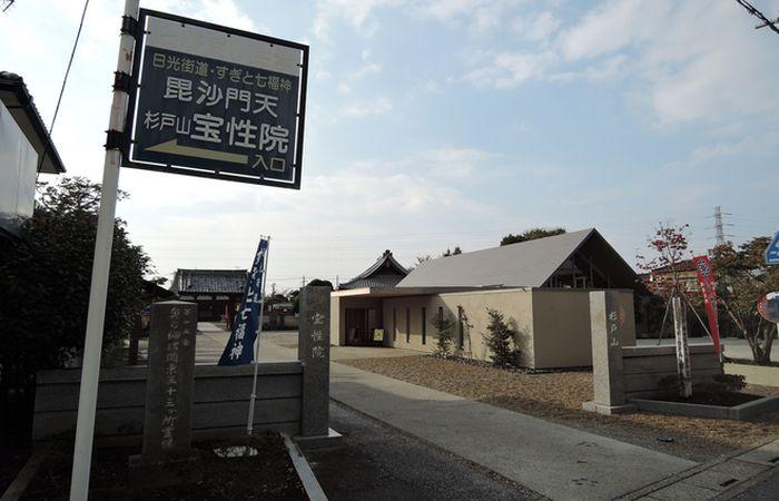 宝性院|埼玉県杉戸町