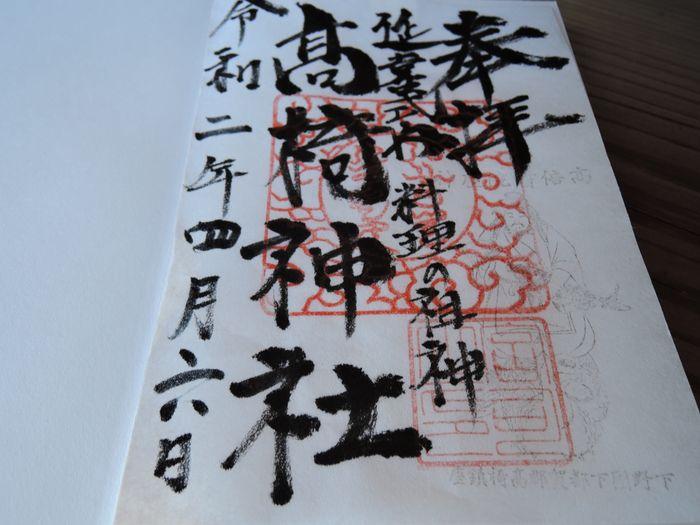 高椅神社の御朱印