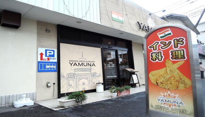 インド料理ヤムナ