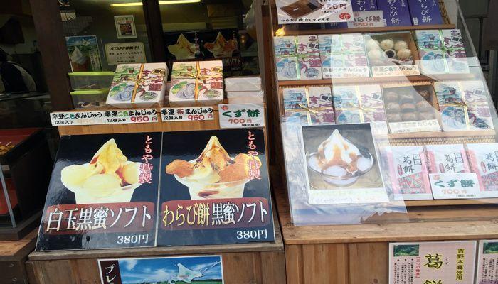鎌倉和菓子店