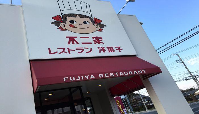 不二家レストラン