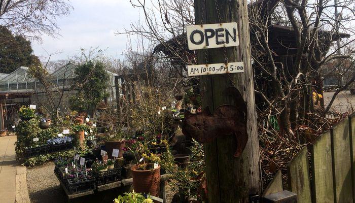 園芸店入り口
